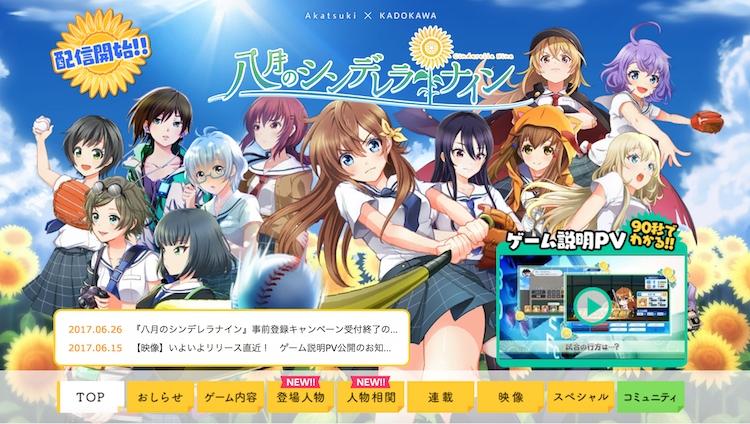 『八月のシンデレラナイン』App Store、Google Playで配信開始!