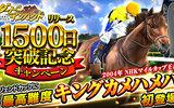 『ダービーインパクト』 競走馬育成ゲームがリリース1500日キャンペーンを実施!