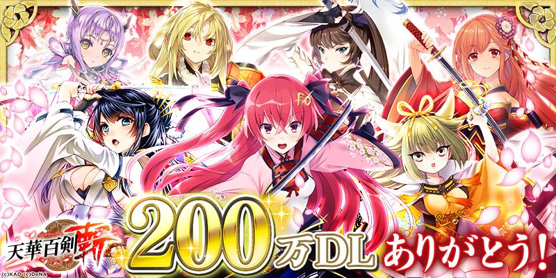 『天華百剣 -斬-』累計200万DL突破で記念キャンペーンやイベントを開催!