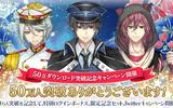 『イケメン革命◆アリスと恋の魔法』7/1より50万DL突破記念キャンペーン実施!