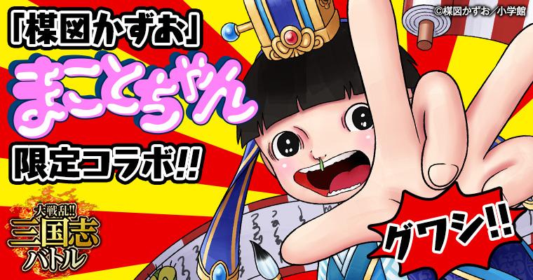 『大戦乱!!三国志バトル』伝説的ギャグ漫画「まことちゃん」コラボカードを配信!