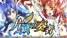 『戦姫絶唱シンフォギアXD UNLIMITED』イベント「片翼の奏者」を配信!