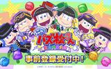 『にゅ~パズ松さん 新品卒業計画』情報が公開&事前登録キャンペーンも開始!