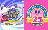 『カービィのすいこみ大作戦』 スクロール型3Dアクションゲームの配信開始!