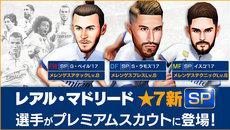 『BFBチャンピオンズ2.0』 ベイル、ラモス、イスコの3選手が新たに登場!