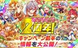 『クラッシュフィーバー』 7/7より「クラフィ2周年感謝キャンペーン」を開催!