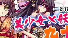 美少女×妖怪RPG「九十九姫」2月17日より事前登録開始!