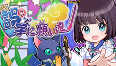 『黒猫のウィズ』のスピンオフゲーム『誤字に願いを』が期間限定で無料配信中!