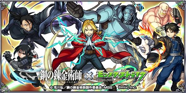 『モンスト』が鋼の錬金術師 FULLMETAL ALCHEMISTと初コラボ!
