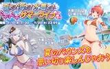 『戦場のツインテール』イベント「夏だ!海だ!水着だ!ドキドキサマーライフ」開催!