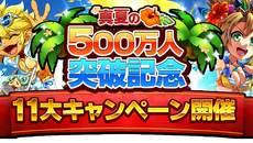 『エレメンタルストーリー』500万人突破記念キャンペーンの第1弾が開始!
