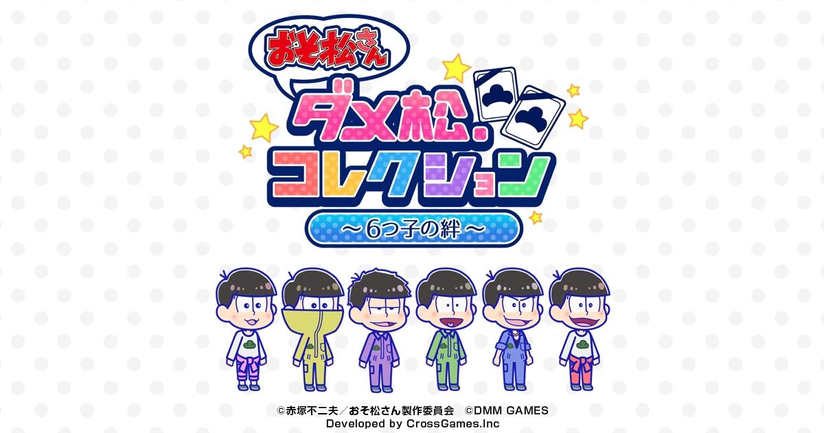 『おそ松さん ダメ松.コレクション~6つ子の絆~』がステップアップ面接を開催!