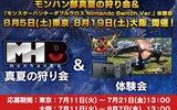 『モンスターハンターダブルクロス』真夏の狩り会&体験会が東京・大阪で開催決定!
