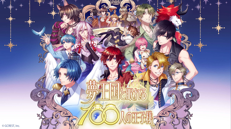 『夢王国と眠れる100人の王子様』がイベント「スプラッシュサマー!」を開催!