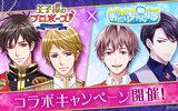 『王子様のプロポーズ Eternal Kiss』が「おにいちゃんねる」とコラボ!