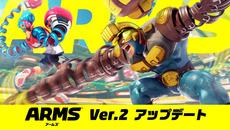『ARMS』Ver.2 アップデート開始!ビッグボス 「マックスブラス」が参戦!