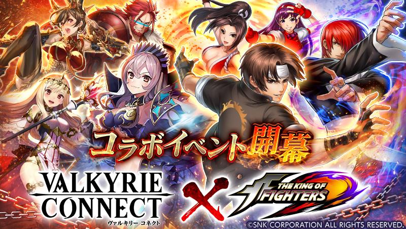『ヴァルキリーコネクト』が格闘ゲーム「KOF」とのコラボイベント開催!