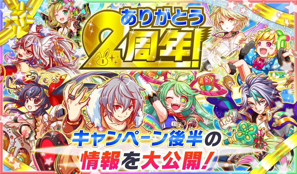 『クラッシュフィーバー』7/14より「クラフィ2周年感謝キャンペーン後半」開始!