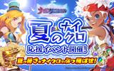 『ナイツクロニクル』ダイヤプレゼントなど「夏のナイクロ応援イベント」を開催中!