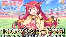 『ビーナスイレブンびびっど!』100万DL突破記念キャンペーンを実施!