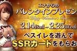 『欧州クラブチームサッカー BEST☆ELEVEN+』SSRカードがもらえるバレンタインキャンペーン実施中!