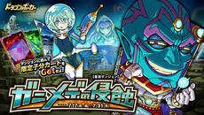 『ドラゴンポーカー』でスペシャルダンジョン「ガニメデの侵蝕」が復刻開催!