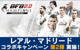 『BFBチャンピオンズ2.0』 レアル・マドリードとのコラボキャンペーン第2弾!