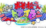『おそ松さん よくばり!ニートアイランド』PV公開&リツイートキャンペーン開催!