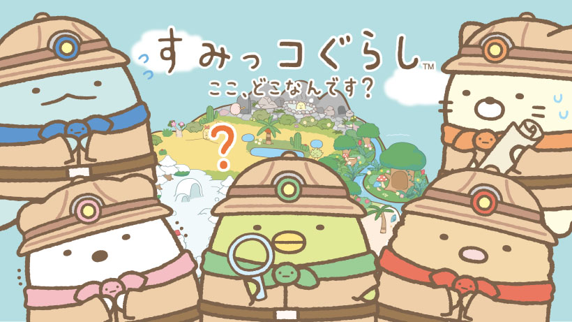 『すみっコぐらし ここ、どこなんです?』3DSで発売&早期購入者キャンペーンも!