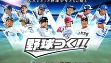 『野球つく!!』 サマーキャンペーン開催&新規登録者向けキャンペーンを実施中!