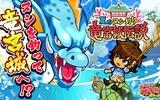 『ぼくらの甲子園!ポケット』がイベント「夏のヌシ釣り!竜宮城伝説!」を開催!