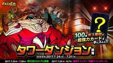 『ドラゴンポーカー』で新イベント「タワーダンジョン」が開催!