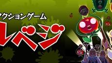 防衛スナイピングゲーム 「キルベジ」 のiOS版が2/14より配信開始!