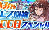 『パズル&ドラゴンズ』が「夏休み&サービス開始2000日スペシャル」を開催!