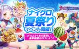 『ナイツクロニクル』 イベント「ナイクロ夏祭り」実施&毎日ログインプレゼント!