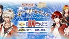 『アカセカ』×『夢100』 2017夏のWキャンペーンを7/31よりスタート!
