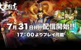 『大三国志』 7/31より配信開始!17:00からサーバーオープン