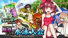 『ドラゴンポーカー』で新スペシャルダンジョン「魅惑のドラポ水泳大会」が開催中!