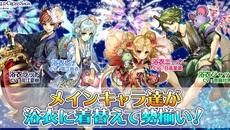 『ワールドクロスサーガ』が特別クエスト「浴衣ノ扉」&浴衣大英雄祭を開催!