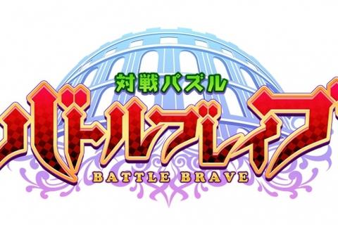『対戦パズル バトルブレイブ』 のAndroid版が2/16より配信開始!リリース記念の各種イベントもぞくぞく開催!