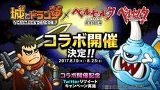 『城とドラゴン』×アニメ『ベルセルク』 8/10よりコラボイベント開催決定!