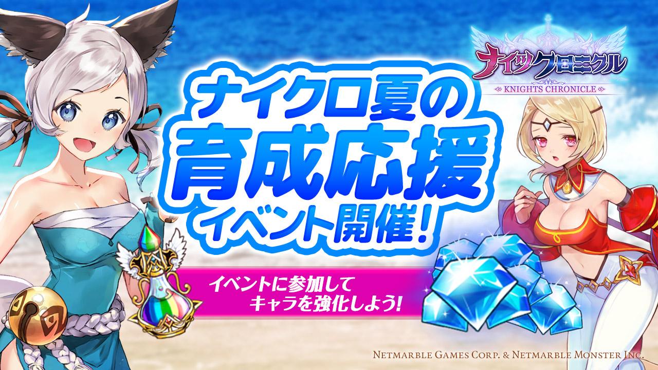 『ナイツクロニクル』 キャラクター育成に役立つ夏の育成応援イベントを開催!