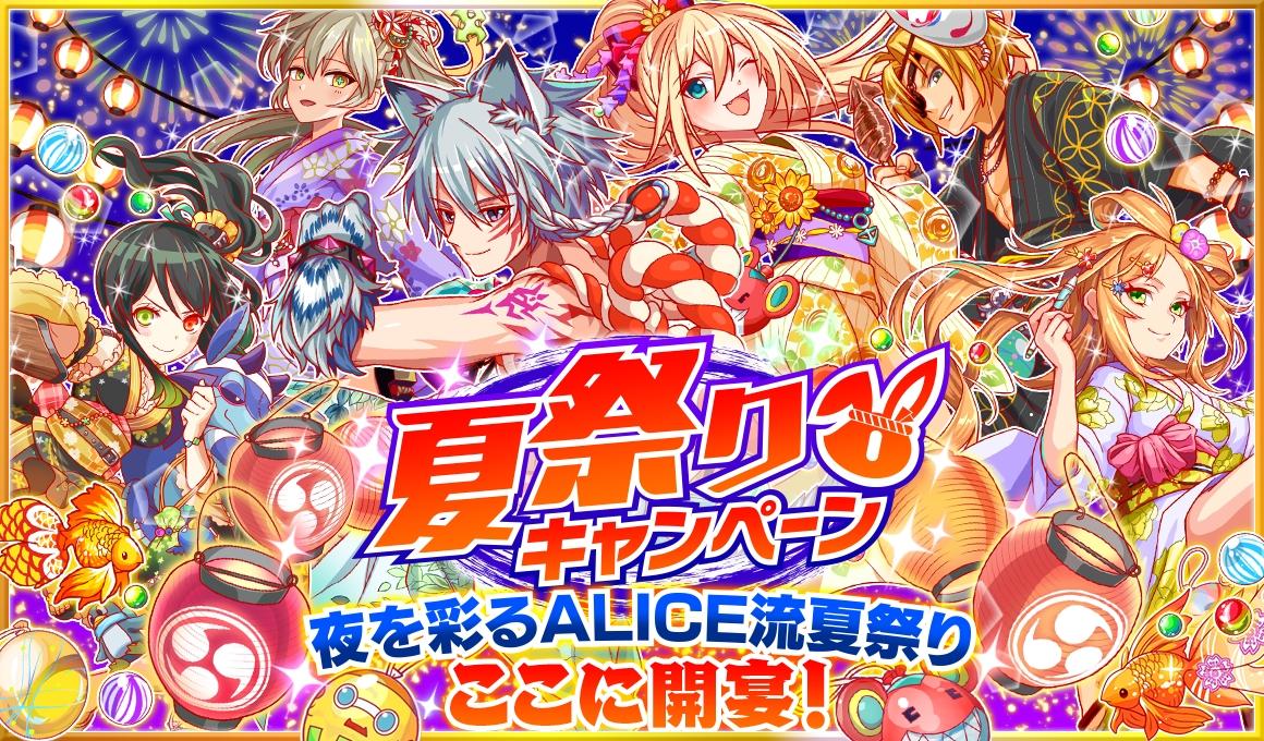 『クラッシュフィーバー』 が「夏祭りキャンペーン」を8/9より開催!