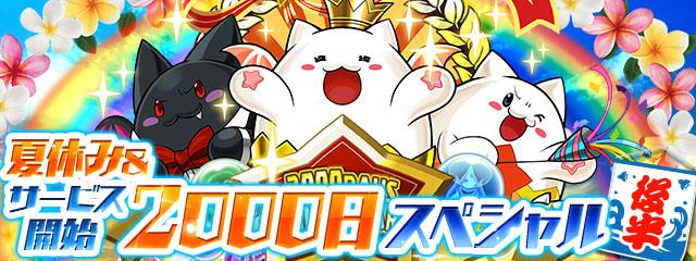 『パズドラ』が「夏休み&サービス開始2000日スペシャル(後半)」を開催!