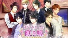 『スイートルームの眠り姫◆セレブ的 贅沢恋愛』豪華アバターアイテムがゲットできる事前登録キャンペーン開始!