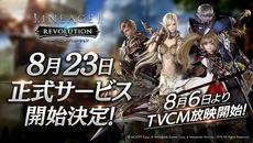 『リネージュ2 レボリューション』 正式サービス開始日が8/23に決定!