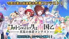 『ゴシックは魔法乙女~さっさと契約しなさい!~』 夏の水着総選挙が8/9に開幕!