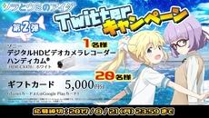 『ソラとウミのアイダ』Twitterフォロー&リツイートキャンペーン第2弾開始!
