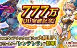 『ユニゾンリーグ』 777万ダウンロード突破記念キャンペーン実施!