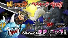 『城とドラゴン』×アニメ『ベルセルク』コラボイベント&ログインキャンペーン開催!